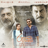 60 Vayadu Maaniram (Original Motion Picture Soundtrack)  EP-Ilaiyaraaja