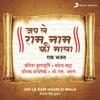 Jap Le Ram Naam Ki Mala (Ram Bhajan)
