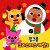 핑크퐁 크리스마스 캐럴 2