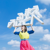 Crosswalk Minori Suzuki