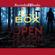 C. J. Box - Open Season