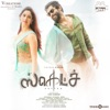 Cheeni Chillaallee From Sketch Single