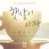 햇살이 아파 (feat. WheeIn) - Standing Egg