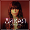 Дикая - Юлия Беретта mp3