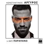 Ti Na To Kano - Konstantinos Argiros
