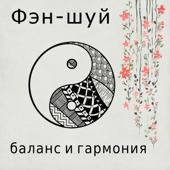 Фэн-шуй: баланс и гармония - Музыка для благополучия, музыкальный фон для тай-чи, йога, релаксация, спа и медитация