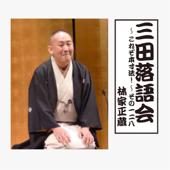 三田落語会~これぞ本寸法!~その128