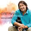 Просыпаясь, улыбаться (Минусовки) - Oleg Mityaev