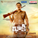 Khakee (Original Motion Picture Soundtrack) - EP - Ghibran