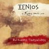 Miltos Pashalidis - To Vals Tis Ilektras artwork