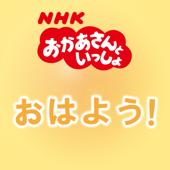 おはよう!(NHKおかあさんといっしょ)