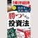 週刊東洋経済編集部 - 投資本の著者に聞く!勝つための投資法―週刊東洋経済eビジネス新書No.222