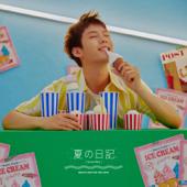夏の日記 - EP