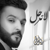 Download Mp3 Zayed Al Saleh - La Trhal - Single