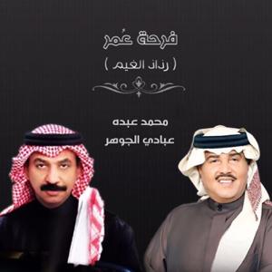Mohammad Abdu & Abade Al Johar - Farhat Omr - Rathath Al Gheem