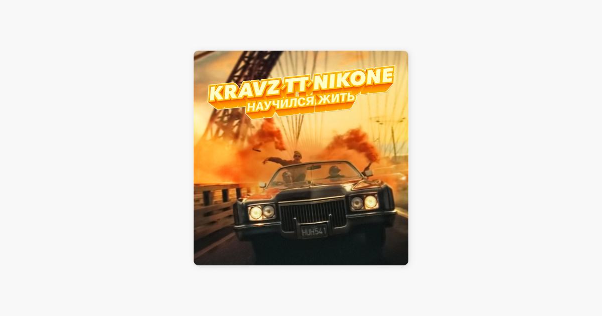 КРАВЦ TONY TONITE DJ NIK ONE НАУЧИЛСЯ ЖИТЬ СКАЧАТЬ БЕСПЛАТНО