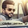 Salamat - Mohamed Hassan mp3