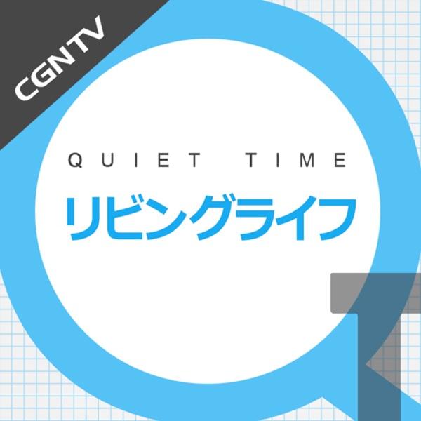 日本語 QT - リビングライフ [CGNTV]