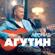 Я буду всегда с тобой (Version 2018) - Леонид Агутин