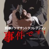 CHASER FIELD(沙粧妙子-最後の事件-)SASHOW THE LAST CASE ORIGINAL COVER