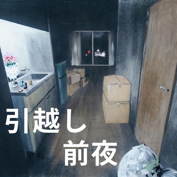 オーディオドラマ「引越し前夜」