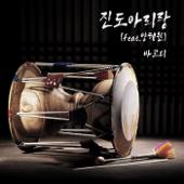 진도아리랑 (feat. 양혜원)-Varty