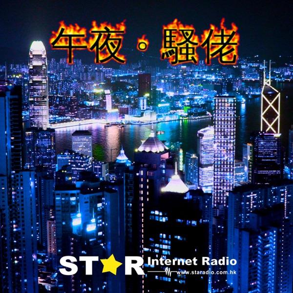 星滙網 Star Internet Radio午夜。騷佬 – 星滙網 Star Internet Radio
