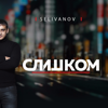 Selivanov - Слишком обложка