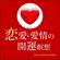 恋愛・愛情の開運瞑想 - 志麻絹依