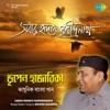 Sabar Hridaye Rabindranath Single