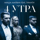 4 утра (feat. Тимати) - Misha Marvin