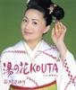 湯の花KOUTA - EP ジャケット写真