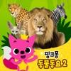 핑크퐁 동물 동요 2