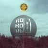 Локоны - Lil Kate & Смоки Мо mp3