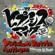 ヒプノシスマイク -Division Battle Anthem- - Division All Stars