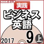 NHK 実践ビジネス英語 2017年9月号(上)