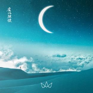 Karmaprana – EP – Fakear