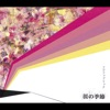 Sakura No Kisetsu - Single ジャケット写真