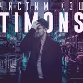 Чистим кэш - Timons
