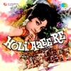 Holi Aaee Re (Original Motion Picture Soundtrack)