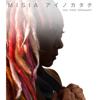 MISIA - アイノカタチ feat.HIDE アートワーク