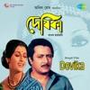 Devika Original Motion Picture Soundtrack Single