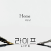 Ha Dong Qn - LIFE (Original Television Soundtrack), Pt. 1 (Home) artwork