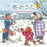 由紀さおり & 安田祥子 - 童謡唱歌「冬のうた」 artwork