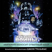 John Williams & London Symphony Orchestra - Episode V - Star Wars (Main Theme)