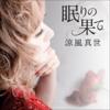 Soradakewa Sokoniaru - Mayo Suzukaze
