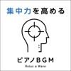 集中力を高めるピアノBGM ジャケット写真