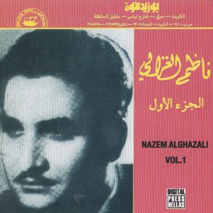 Nazem Al Ghazali - Hayak Baba Hayak
