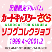 Cardcaptor Sakura Song Collection 1999.4-2001.2