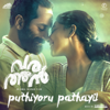 Puthiyoru Pathayil (From